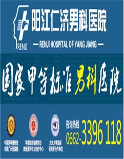 江城好的男科医院