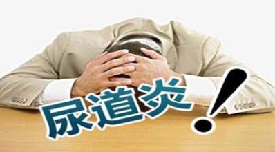 尿道炎的症状